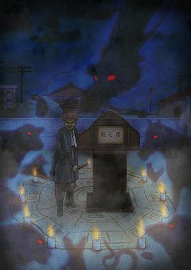 暗芝居第九季-更新1集