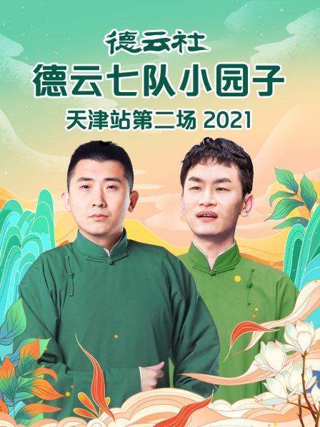 德云社德云七队小园子天津站第二场2021