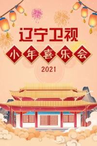 辽宁卫视小年喜乐会2021