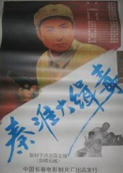 《秦淮大缉毒》电影高清在线观看