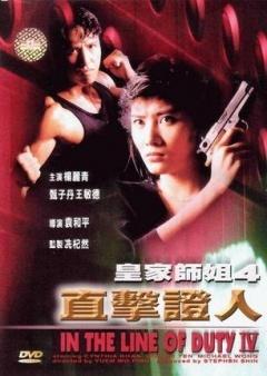 皇家师姐4:直击证人