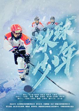 冰球少年在线播放