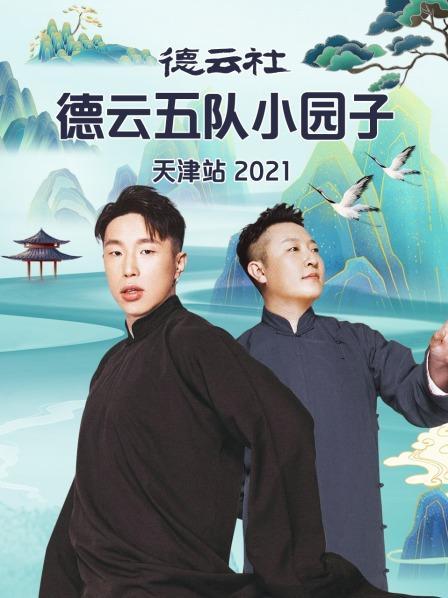 德云社德云五队小园子天津站2021泰森电影全集