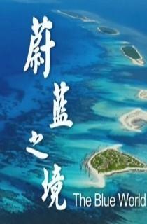 蔚蓝之境粤语