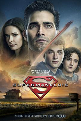 超人和露易斯