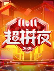 2020湖南卫视11.11超拼夜(综艺)