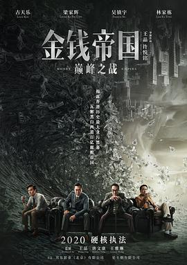 《追虎擒龙》独家纪录片