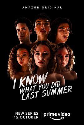 我知道你去年夏天干了什么 第一季
