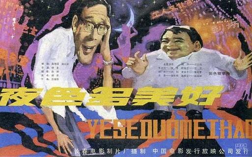《夜色多美好》电影高清在线观看