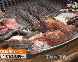 期间限定北海道第二季