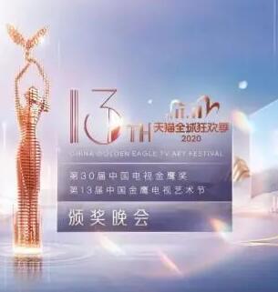 第13届中国金鹰电视艺术节颁奖晚会