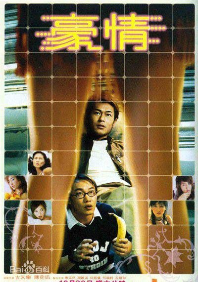 香港 豪情2003