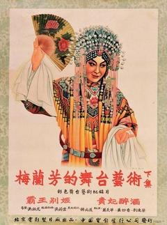 《梅兰芳的舞台艺术 下集》电影高清在线观看