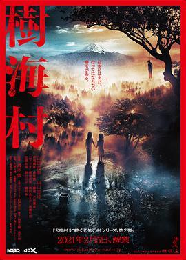 《树海村》电影高清在线观看_完整版迅雷下载