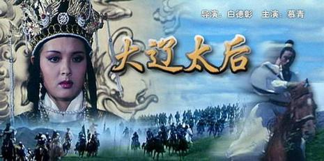《大辽太后》电影高清在线观看