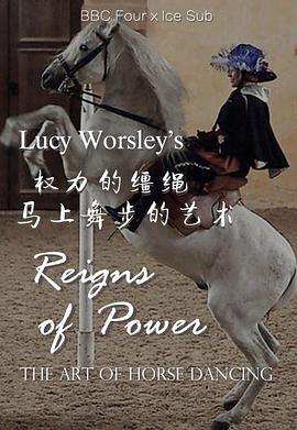 露西·沃斯利之权力的缰绳马上舞步的艺术