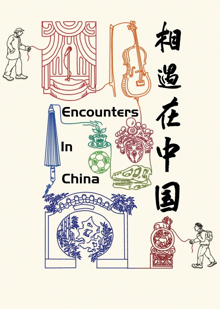 相遇在中国
