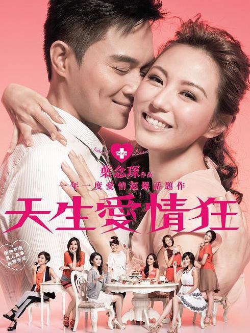 《天生爱情狂 香港版》电影高清在线观看