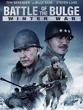 突出部之役冬季战争海报