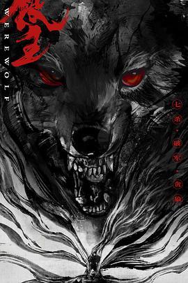 《狼王》  高清在线观看