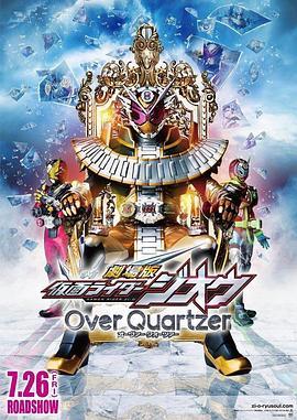 《剧场版假面骑士时王overquartzer》电影高清在线观看