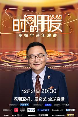 """深圳卫视罗振宇2021""""时间的朋友""""跨年演讲"""