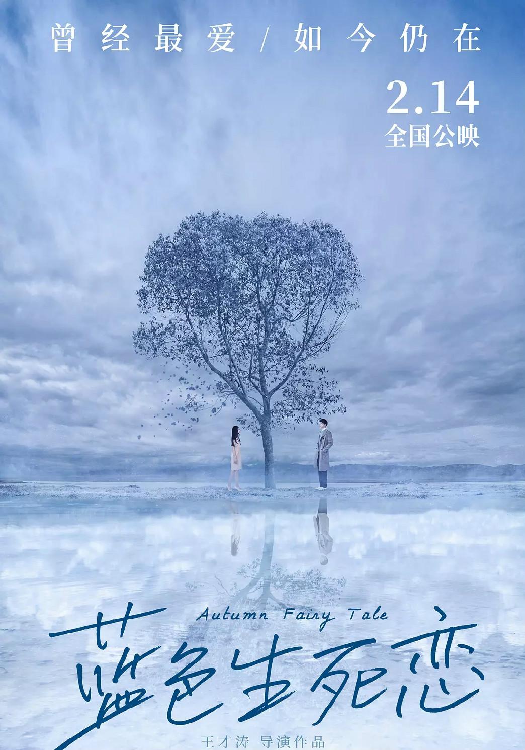 蓝色生死恋 中国版