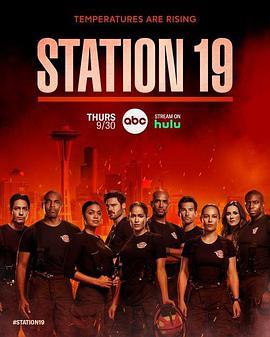 19号消防局第五季