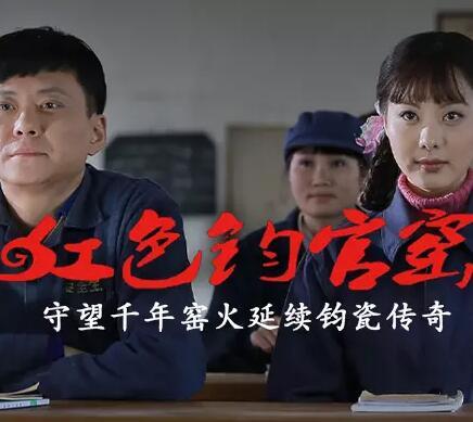 红色钧官窑(国产剧)