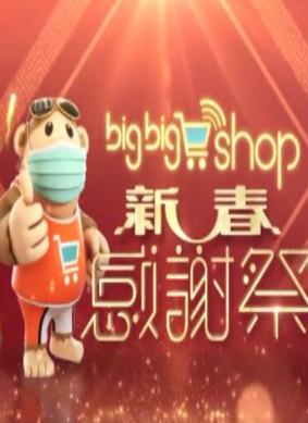 BigBigShop新春感谢祭2021