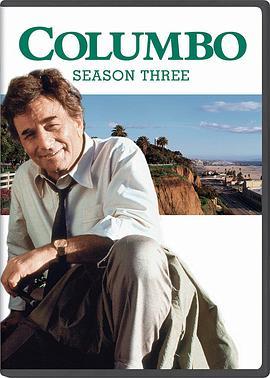 神探可伦坡第三季