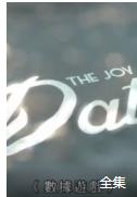《数据游戏》  高清在线观看_完整版迅雷下载