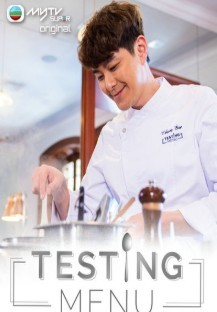 《TestingMenu》  高清在线观看_完整版迅雷下载