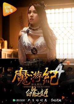 《魔游纪4:白骨之姬》电影高清在线观看