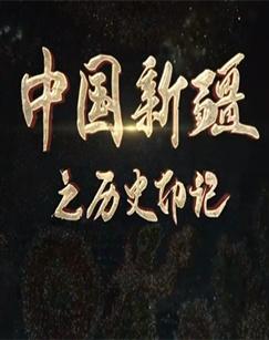 中国新疆之历史印记