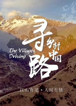 寻路乡村中国
