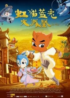 虹猫蓝兔火凤凰,高清在线播放