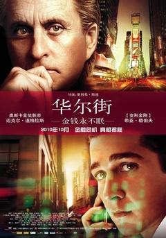 《华尔街:金钱永不眠》电影高清在线观看