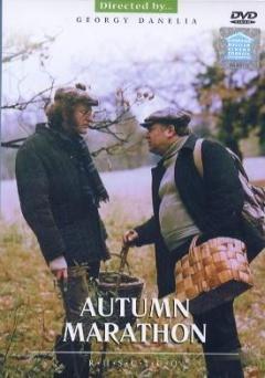 秋天的马拉松
