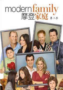 摩登家庭第二季