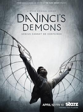达芬奇的恶魔第一季