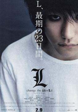 L之终章最后的23天L改变世界