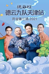 德云社德云九队天津站开业第三场
