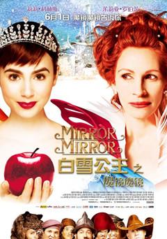 白雪公主之魔镜魔镜魔镜魔镜
