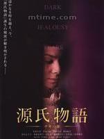 《源氏物语千年之谜》电影高清在线观看