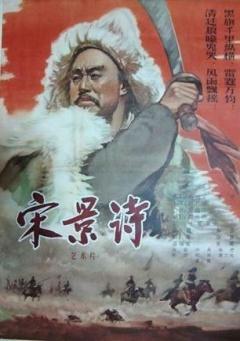 宋景诗(战争片)