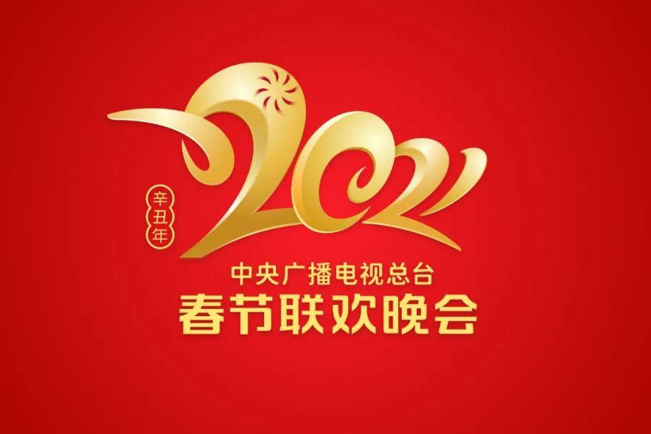 2021中央广播电视总台春节联欢晚会(综艺)