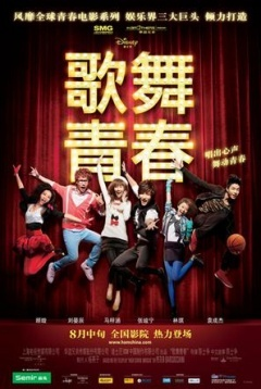 歌舞青春中国版