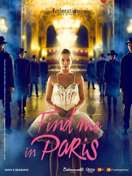 来巴黎找我第三季