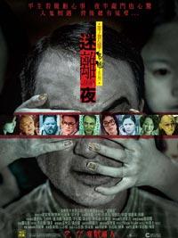 《李碧华鬼魅系列迷离夜》  高清在线观看_完整版迅雷下载